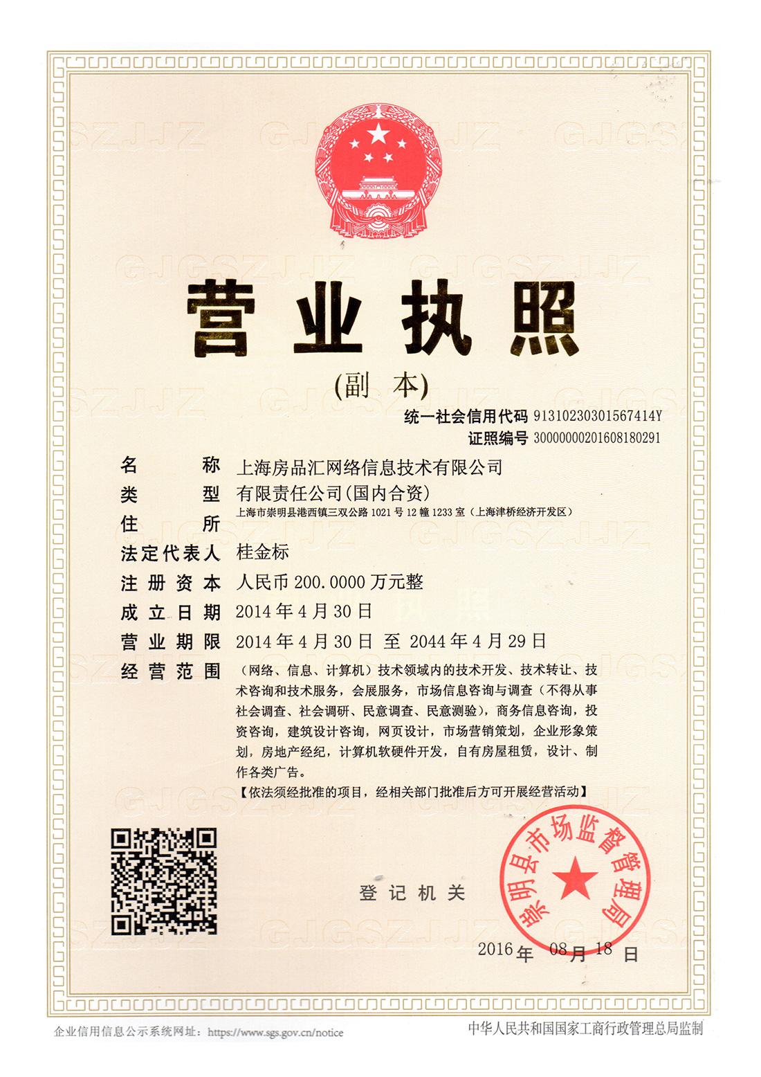 房品汇营业执照